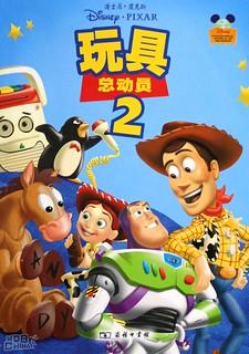 toy-story-zongdongyuan