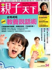 【專欄】在家帶孩子玩:用食物當油彩的創意遊戲(2014.03)