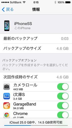 iPhone 5s iCloudハ?ックアッフ?の容量