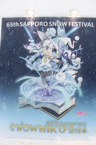 雪ミクのポスター
