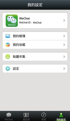 04_《WeChat Android 5.0上路》嶄新「我的收藏」功能提供使用者珍藏感動時刻的文字、語音與照片