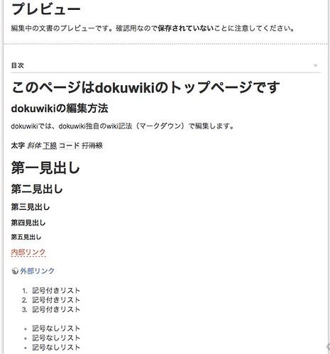 dokuwiki-edit-start-3-preview