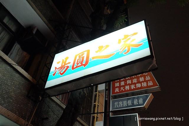 15972483941 a99939960a z - 【台中西區】湯圓之家。台中超人氣宵夜美食