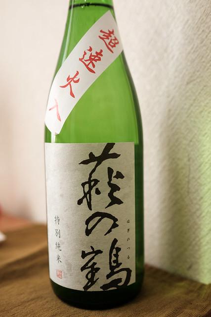 萩の鶴特別純米超速火入
