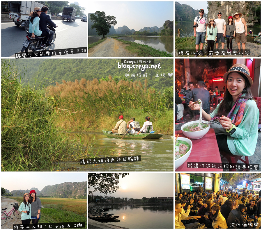 2014.12.14| 越南情願一直玩| 山頭海角,九天玩遍北越最美景點的行程總覽(沙壩、陸龍灣、河內、下龍灣)16.jpg