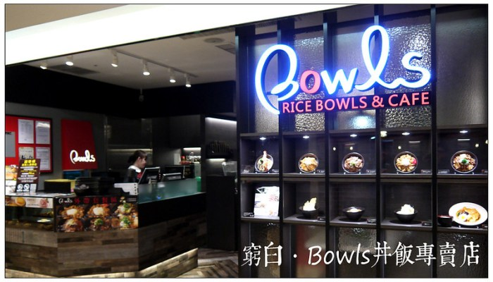 Bowls丼飯專賣店 01