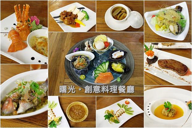【宜蘭美食推薦】曙光創意料理餐廳。五星級飯店大廚的好手藝。道道都是驚喜的無菜單料理。餐點精緻又 ...