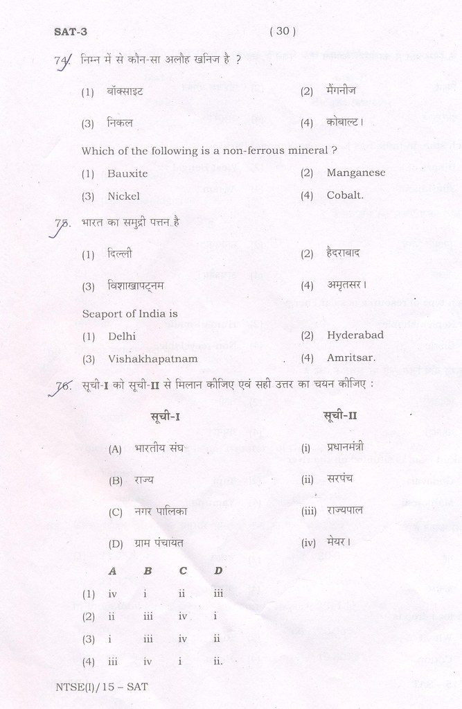 Rajasthan NTSE 2015 for Class X