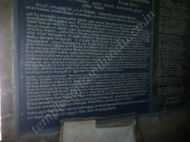 About the temple. Prananatheswarar temple, Thirumangalakudi.