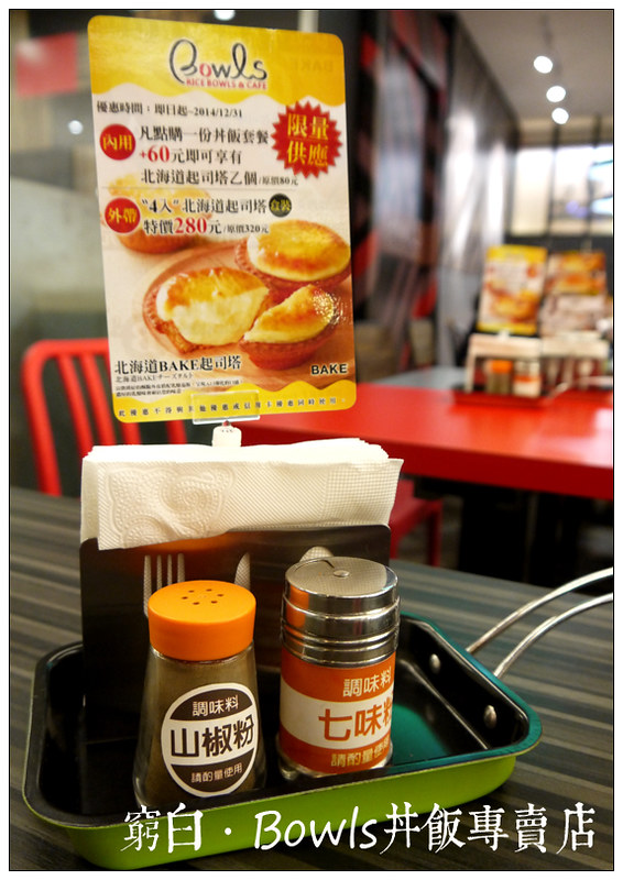 Bowls丼飯專賣店 04