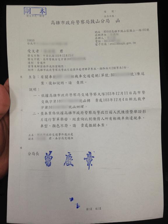 [生活]申訴交通罰單 - Sammy Lin
