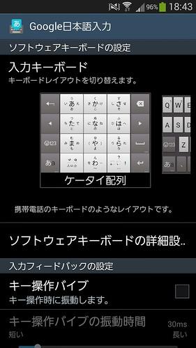 Google日本語入力 2014/11/06