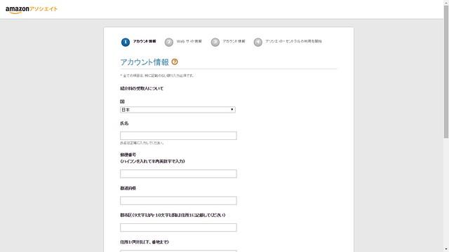 Amazonアソシエイトの登録方法