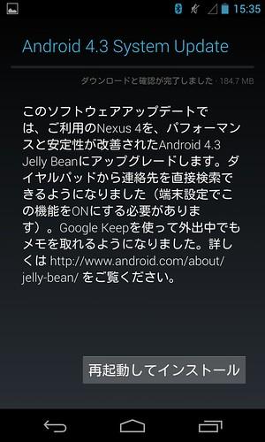 Screenshot_2014-11-01-15-35-26