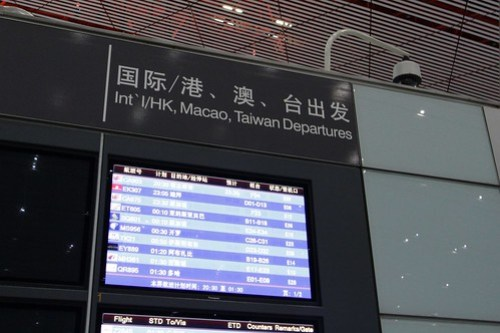 'International, HK, Macao and Taiwan Departures' board at Beijing Airport