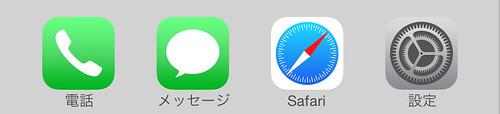 ホーム画面20141231_Dock