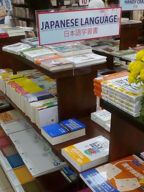 Japanese education books in FAHASA