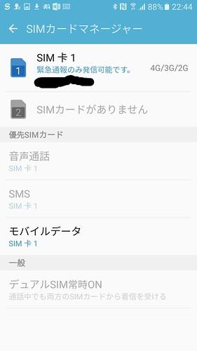 Screenshot_20160512-224458