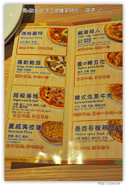 【臺中】喬e歐爸爸 手工披薩吃到飽-新時代店新開幕呦 @ 涼子是也 :: 痞客邦
