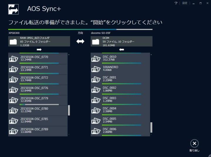 AOS Sync +