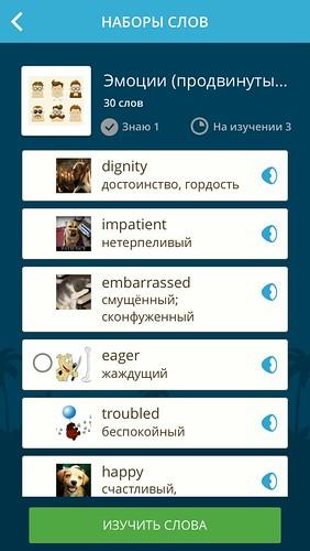 английский язык на iPhone