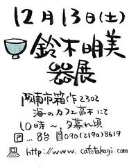 鈴木明美さん、器展やります!
