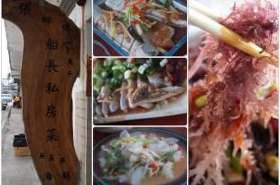 花蓮豐濱|張師傅船長無菜單私房菜-只有海味、只出美味