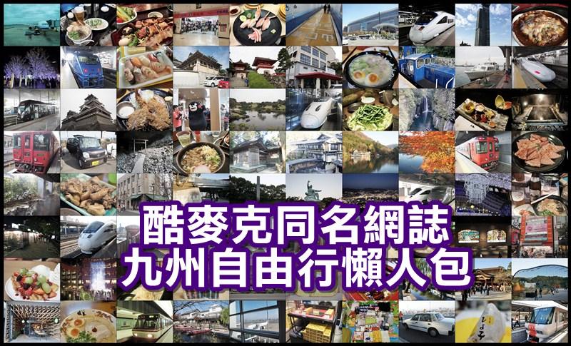 九州自由行封面