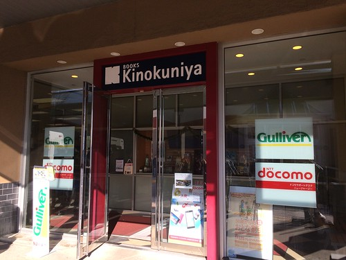 Kinokuniya Book Store New Jersey