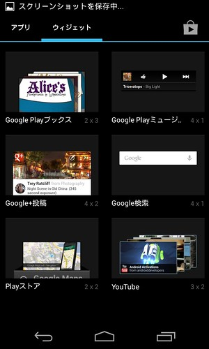 Screenshot_2014-10-31-23-09-29