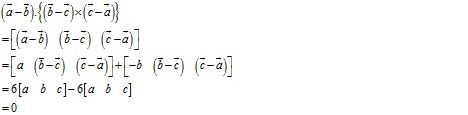 RD Sharma Class 12 Solutions Chapter 26 Scalar Triple Product Ex 26.1 Q10