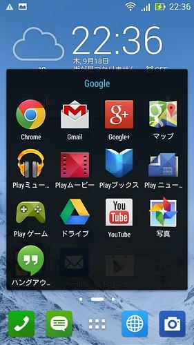 Screenshot_2014-09-18-22-36-11