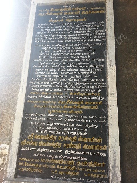 Sthala Perumai of Atcheeswarar temple at Acharapakkam in Tamil