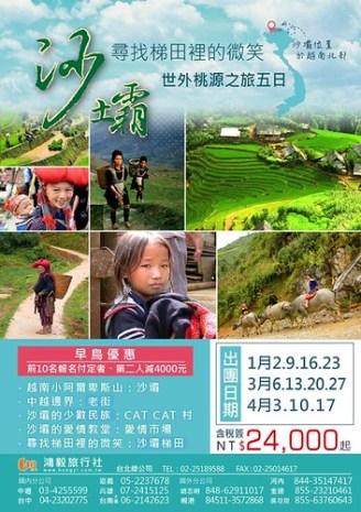   越南情願一直玩  山頭海角,九天玩遍北越最美景點的行程總覽(沙壩、陸龍灣、河內、下龍灣)_sapa_DM.jpg