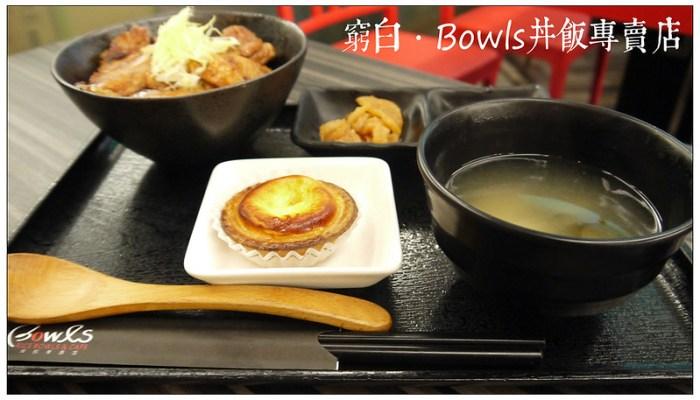 Bowls丼飯專賣店 08