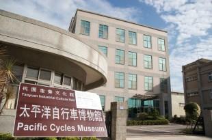 桃園新屋|太平洋自行車博物館-Birdy、Reach、Carrmyme、If系列車款一次看個夠