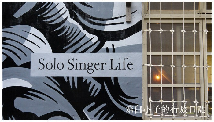 Solo Singer Life 10