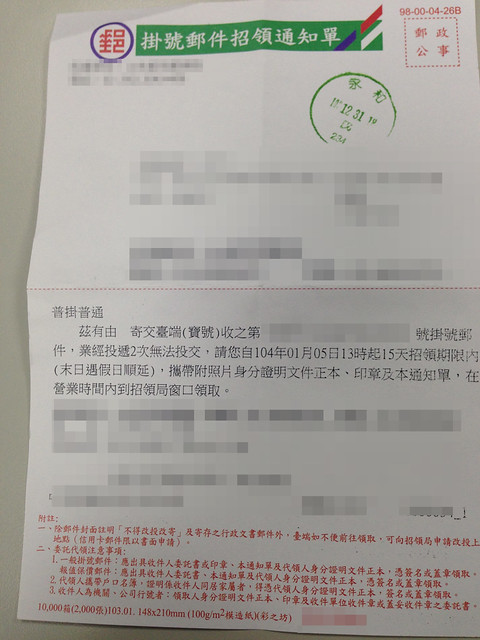 [Misc.] 郵局掛號郵件的改投改寄 @ 小攻城師的戰場筆記 :: 痞客邦