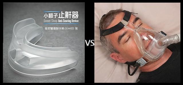止鼾器(牙套)與正壓呼吸器可以相互替換使用—打鼾人的福音 @ 止鼾人生 - 我的發明路 :: 痞客邦