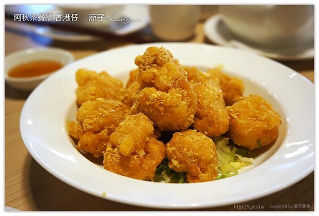 【臺中】阿秋茶餐廳 香港仔-阿秋大肥鵝港式料理新作 @ 涼子是也 :: 痞客邦