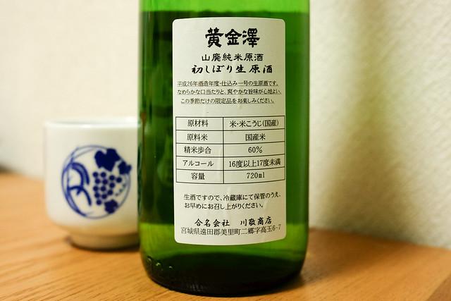 黄金澤初しぼり生原酒