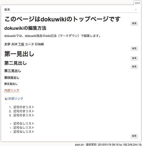 dokuwiki-edit-start-4