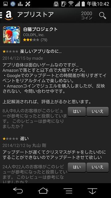 Screenshot_2014-12-21-20-04-08