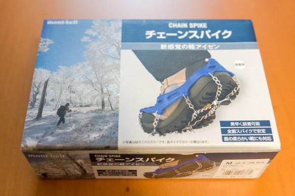 雪山の準備-2.jpg