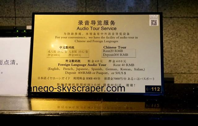 上海博物館 オーディオガイド