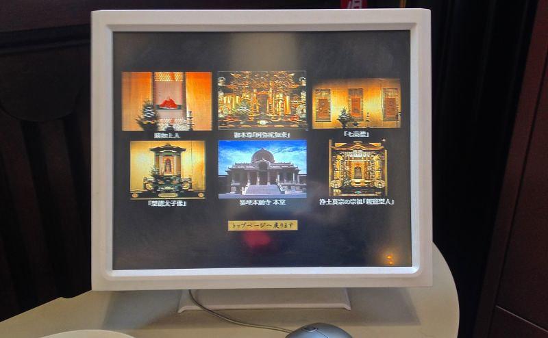 Computer self help material at Honganji