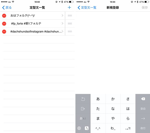 FixedBoard_定型文登録