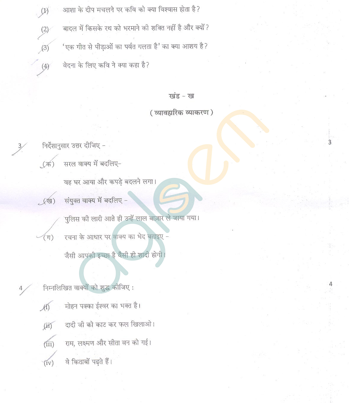 CBSE Class 10 SA2 Question Paper – Hindi