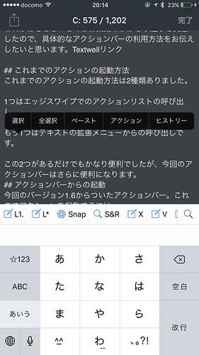 Textwell1.6_拡張メニュー