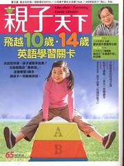 【專欄】在家帶孩子玩:做一本特別的書(2015.03)
